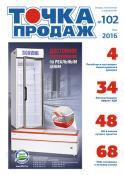 Журнал о розничной торговле Точка продаж #102 (розничная торговля, торговые сети)