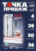 Журнал о розничной торговле Точка продаж #103 (розничная торговля, торговые сети)