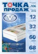 Журнал о розничной торговле Точка продаж #106 (розничная торговля, торговые сети)