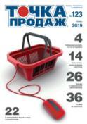 Журнал о розничной торговле Точка продаж #123 (розничная торговля, торговые сети)