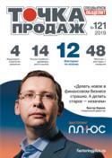 Журнал о розничной торговле Точка продаж #121 (общепит, horeca)