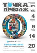 Журнал о розничной торговле Точка продаж #119 (розничная торговля, торговые сети)