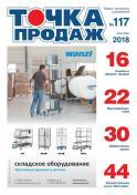 Журнал о розничной торговле Точка продаж #117 (розничная торговля, торговые сети)