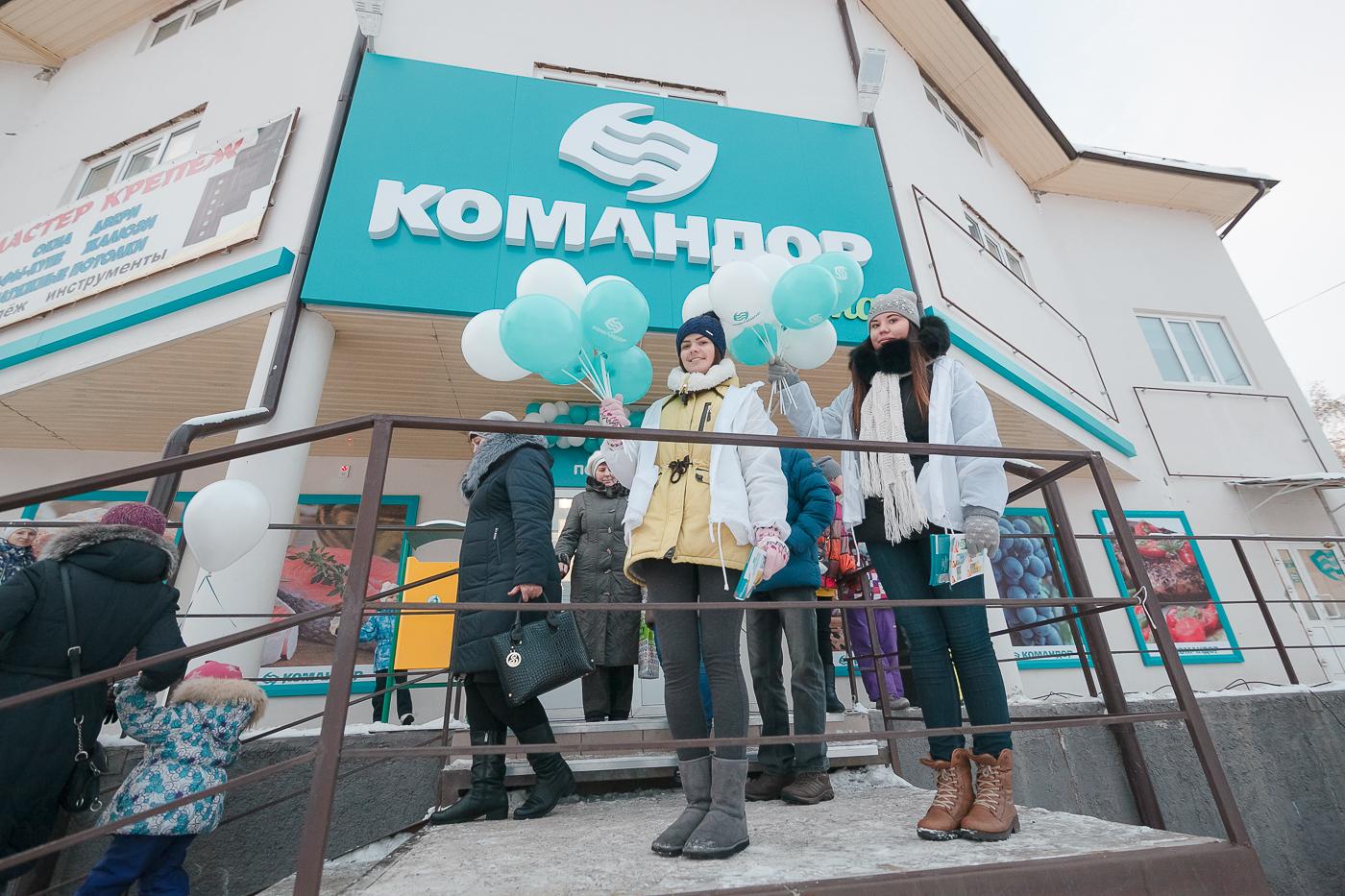 Сеть магазинов Командор Красноярск
