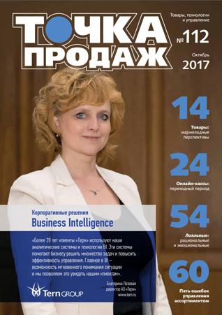 Журнал о розничной торговле Точка продаж #112 (розничная торговля, торговые сети)