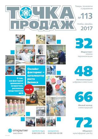 Журнал о розничной торговле Точка продаж #113 (розничная торговля, торговые сети)