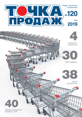 Журнал о розничной торговле Точка продаж #120 (розничная торговля, торговые сети)