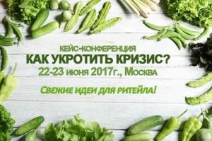 22-23 июня в Москве пройдет 3-я практическая конференция «Как укротить кризис».
