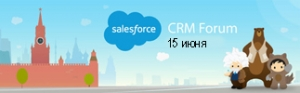 Salesforce CRM Forum 2017