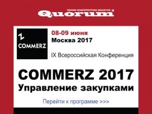 УПРАВЛЕНИЕ ЗАКУПКАМИ – COMMERZ 2017