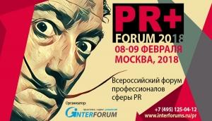 «PR+» FORUM 2018  II-й Всероссийский форум профессионалов сферы связей с общественностью