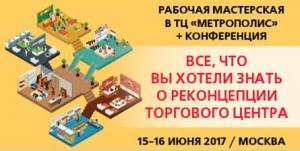 Реконцепция в действии: открыта регистрация на программу РСТЦ в Москве