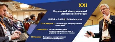 Приглашаем принять участие в ежегодном февральском  XXI Московском Международном Логистическом Форуме