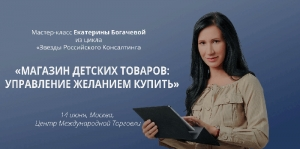60 прорывных решений для детского магазина:  Мастер-класс Екатерины Богачевой