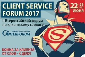 Client Service Forum 2017: клиентоцентричность и прикладные сервисы на основе технологий big data
