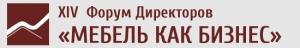 Главное деловое событие мебельного рынка:  XIV Форум Директоров «Мебель как Бизнес»