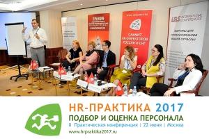 II Практическая конференция  «HR-ПРАКТИКА 2017: подбор и оценка персонала»