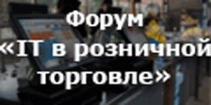 19-й Форум «IT в розничной торговле».