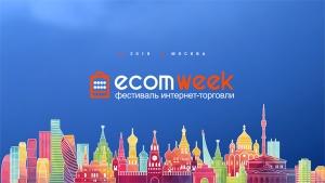 29-30 марта 2018 года в Москве пройдет второй Фестиваль интернет-торговли EcomWeek
