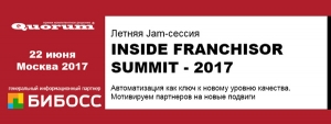 Летняя сессия «Inside Franchisor Summit 2017» в Москве
